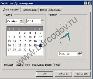 Windows XP: время 26 октября 2014 на час назад