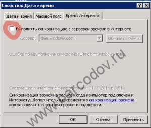 Windows XP отключение штатной синхронизации времени